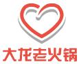 重慶大龍老火鍋