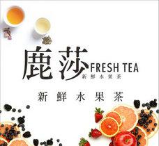 鹿莎新鮮水果茶