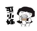 可小姊奶茶