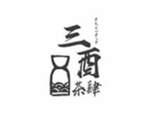 三酉茶肆奶茶
