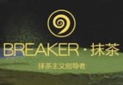 breaker抹茶