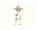华山藏窖奶茶