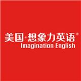 美國想象力英語