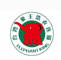 象王洗衣店