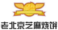 老北京芝麻烧饼