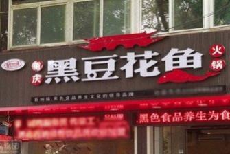 重庆黑豆花鱼火锅