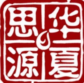 華夏思源教育機構