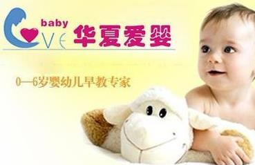 华夏爱婴教育加盟
