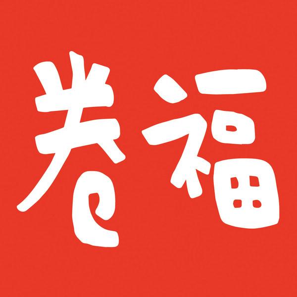 卷福小龙虾