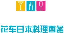 花车日本料理西餐加盟