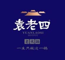 袁老四火鍋