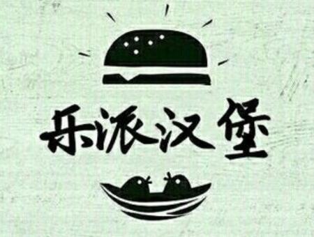 乐派汉堡加盟