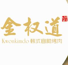 金权道韩式自助烤肉