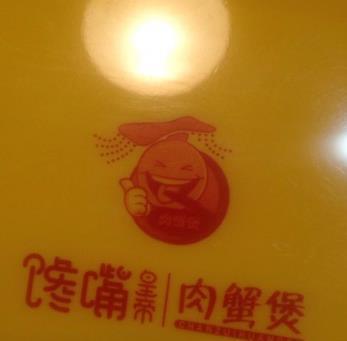 饞嘴肉蟹煲