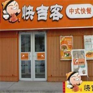 快吉客中式快餐店加盟