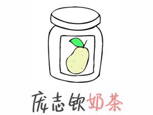 庞志钦奶茶