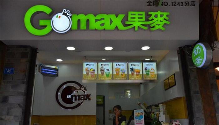 GOMAX果麥奶茶加盟