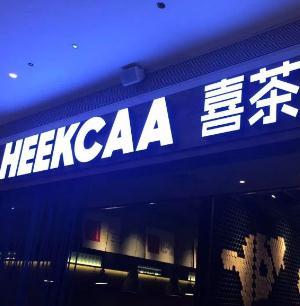 喜茶HEEKCAA加盟