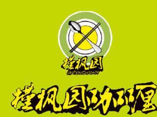 槿枫园咖喱饭加盟