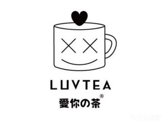 愛你の茶·LUVTEA