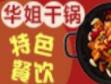 華姐干鍋煎肉飯