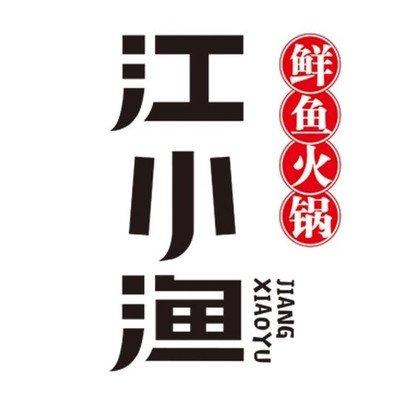 江小渔鲜鱼火锅