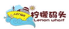 柠檬码头诚邀加盟