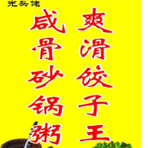 光頭佬咸骨粥爽滑餃子王
