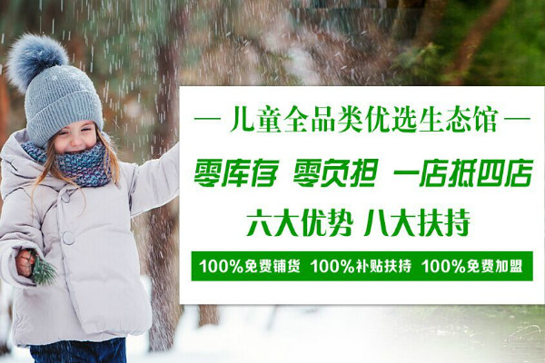 可米芽快时尚生态童装品牌儿童全品类优选生态馆加盟