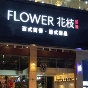香港花枝餐饮