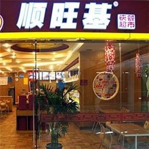 顺旺基快餐店