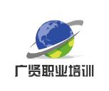 广贤职业培训