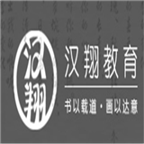 汉翔书法教育