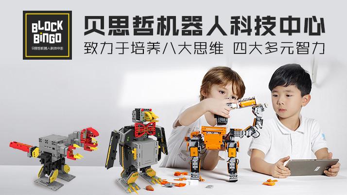 贝思哲国际机器人加盟