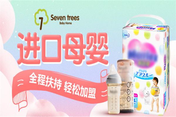 SevenTrees进口母婴用品加盟需要多红塔期货少钱