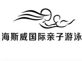 海斯威国际亲子游泳