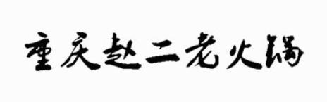 赵二老火锅