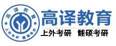 高譯教育誠邀加盟