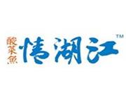 江湖情酸菜魚