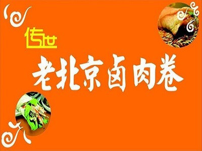 傳世老北京鹵肉卷