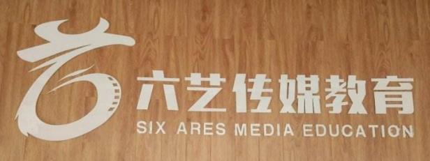 六艺传媒教育