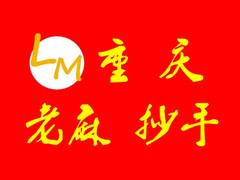 重庆老麻抄手