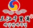 三千浦韩式烤肉加盟