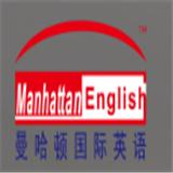 曼哈顿国际英语