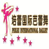 培蕾国际芭蕾舞
