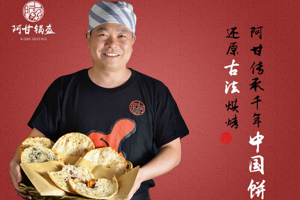 阿甘锅盔还原古法烘烤加盟