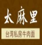 太麻里台湾私房牛肉面