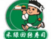 绿禾回转寿司