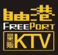 自由港量贩式ktv