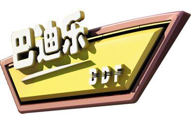 巴迪樂漢堡
